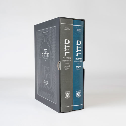 Linear Siddur Set in slipcase