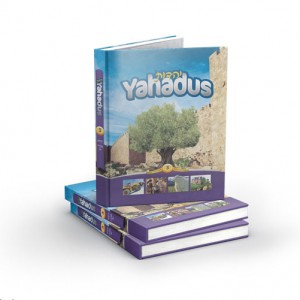 yahadus-3