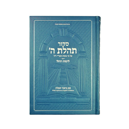 Living Lessons Linear Siddur for weekdays