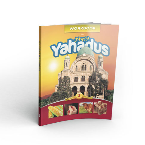 Yahadus Student Workbook - volume 2