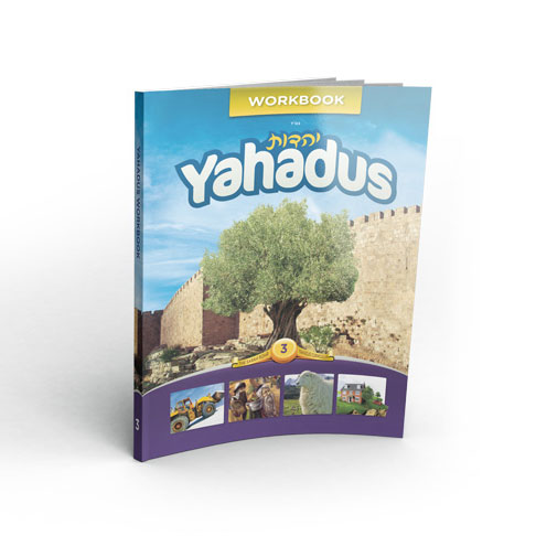 Yahadus Student Workbook - volume 3