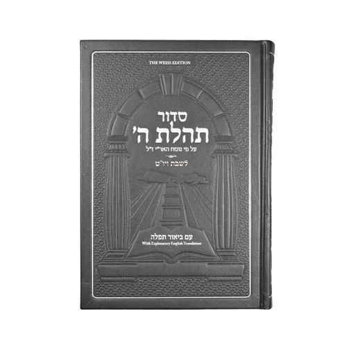 Living Lessons Linear Siddur for Shabbos and Yomtov