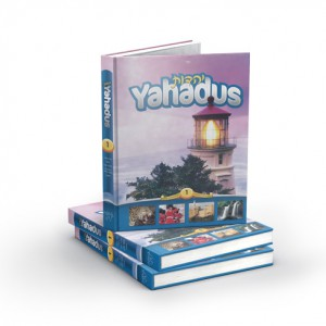 Yahadus Student Textbook 1